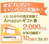 査定プレゼントキャンペーン実施中!ノムコムからの査定依頼でAmazonギフト券2,000円分が毎月10名様に当たる!