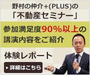 野村の仲介+(PLUS)の「不動産セミナー」体験レポート
