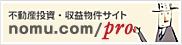 不動産投資サイト ノムコム・プロ