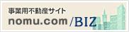 事業用不動産サイト ノムコム・ビズ