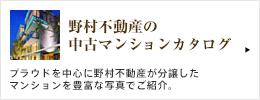 野村不動産の中古マンションカタログ