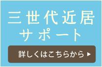 野村の仲介+三世代近居フェア