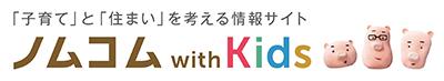 「子育て」と「住まい」を考える情報サイト ノムコム with Kids